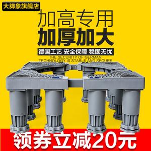小天鹅洗衣机底座通用全自动固定防震动支架加高超高托架脚架空调