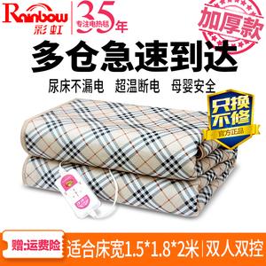 彩虹电热毯双人双温双控调温电褥子安全家用防水加厚加大三人1.8