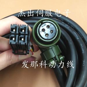 正品 发那科伺服电机动力线18-10S 电源插头D-5 FANUC4芯电缆线
