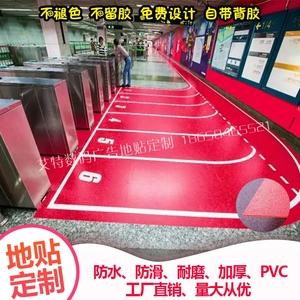 地贴广告定制耐磨防水地贴医院超市商场地面标示贴纸海报地贴定做