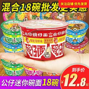 公仔面迷你碗面整箱18碗香港方便面網紅桶裝混搭小杯面泡面批發