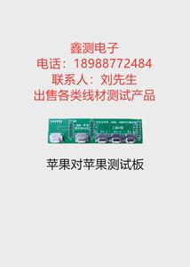 蘋果對蘋果測試板YG609 YC609測試機蘋果測試板線材數據線 測試機