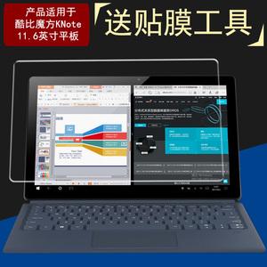 酷比魔方KNote钢化膜二合一11.6英寸平板电脑玻璃膜屏幕?;ぬ?/>                             </a>                             <div class=