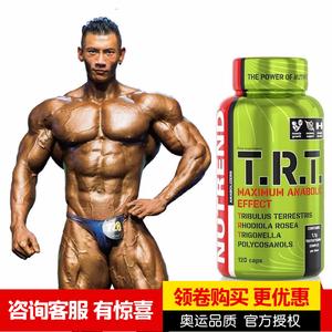 诺特兰德TRT促睾胶囊120粒 睾酮促进剂 增肌增力促性能