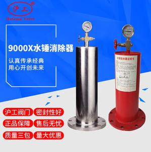 上?;し牛?000X型碳钢/不锈钢活塞式水锤消除器/吸纳器DN100