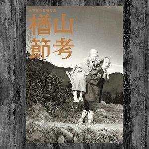 電影海報C094.楢山節考楢山節考(1958) 牛皮纸写真墙贴壁纸宿舍