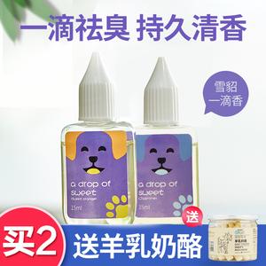 一滴香除臭剂室内去味持久宠物用品狗尿猫尿猫砂除味剂狗狗香水