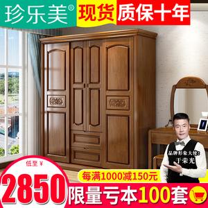 珍樂美 中式橡木衣柜四門加頂柜推拉門大容量經濟型實木儲物家具