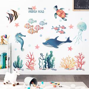 卡通海底世界海豚墙贴画可爱儿童房卧室墙纸自粘浴室装饰防水贴纸
