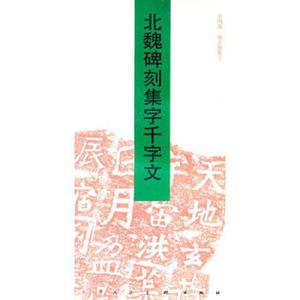 北魏碑刻千字文,余明善9787530509166天津人民美术出版社