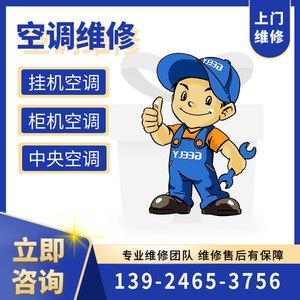 深圳空调上门服务清洗空调雪种加氟空调清洁拆装空调移机安装维修