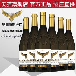 法國進口干紅葡萄酒原瓶進口波爾多整箱AOP正品酒莊直供AOC紅酒