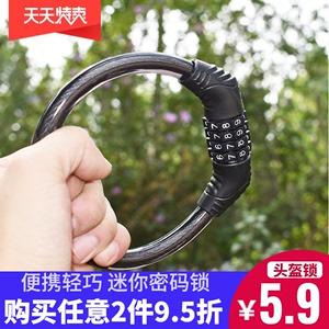 自行車鎖密碼鎖頭盔鎖便攜式電動摩托車鎖山地車防盜鎖單車鏈條鎖