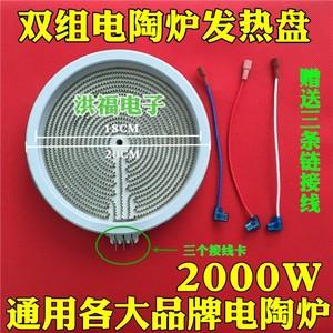 耐用双组电陶炉发热盘发热丝炉芯光波炉发热管配件电路板2000W