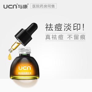UCN/與康草本祛痘精華液去痘痘印粉刺淡化痘印痘疤男女士產品
