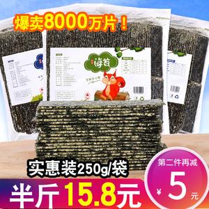 夾心海苔500g芝麻夾心海苔脆散裝大片即食孕婦兒童零食袋裝大包裝