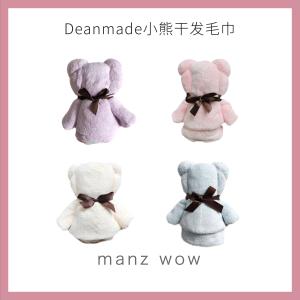 【小熊干发巾】Deanmade珊瑚绒超软速干成人儿童吸水毛巾包头巾