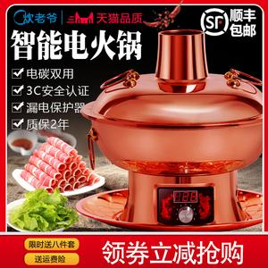 銅火鍋家用插電純銅老式電碳兩用木炭純紫銅老北京鴛鴦鍋銅鍋鍋具