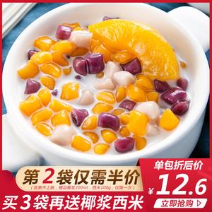 广禧彩色小芋圆500g鲜芋仙成品纯手工烧仙草组合套餐奶茶店专用。
