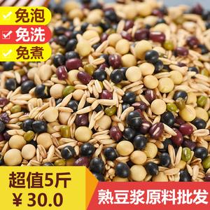 五谷豆浆原料袋装商用黄豆打豆浆的豆子五谷杂粮组合现磨豆浆