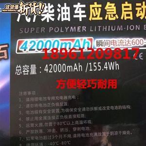 柴油机启动电源耐用型适用于8/1e2—36快递轻巧加强马力包邮12/24
