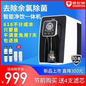 威世頓免安裝凈水器家用直飲加熱一體機臺式凈飲機即熱式飲水機
