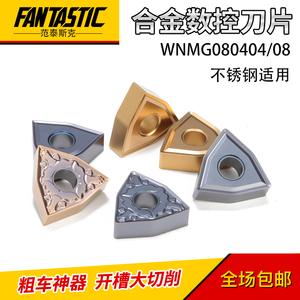 外圓數控刀片WNMG080404/08 MS不銹鋼桃型花紋回興槽耐磨切削刀具