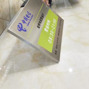 牌工作上班牌不锈钢拉中国电信移动营业时间丝牌公司门牌挂牌定做