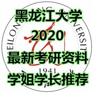 20年黑龙江大学746管理学847中国哲学史考研真题试题笔记讲义资料
