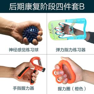 優選感統訓練器材按摩球手部運動老人橡膠握力圈玩具健身圈兒童握