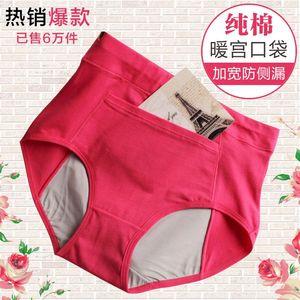 口袋款穿戴式黑色月经期女孩大姨妈加厚女性生理期拉拉裤神器裤头