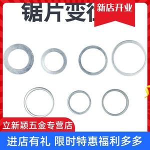 16轉20 22 254mm鋸片變徑環墊圈內孔轉接環合金切割片變徑圈。