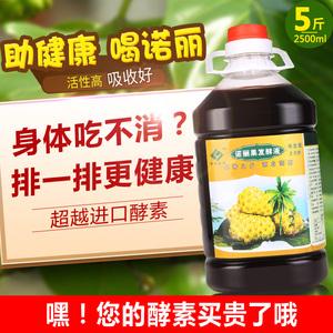 海南康韵龙诺丽果酵素原液果汁大溪地日本台湾夜间孝素诺尼果正品