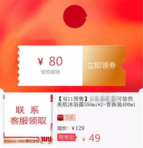 【双11预售】资生堂可悠然美肌沐浴露550ml*2+替换装400ml*2