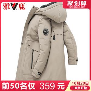 雅鹿冬季中長款羽絨服男士活里活面可拆卸內膽加厚中青年冬裝外套