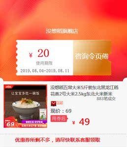没想稻五常大米5斤装东北黑龙江稻花香2号大米2.5kg东北大米新米