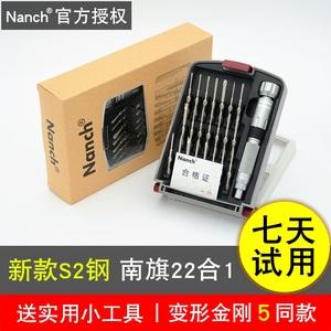 南旗22合1螺絲刀套裝加長S2鋼磁性手機筆記本電腦DIY家用拆機工具