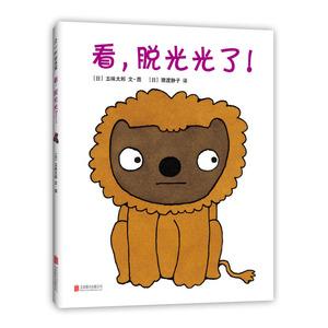 正版 看 脫光光了  2018版 童書 3-6歲 卡通 動漫 圖畫書 繪本 少兒童書 兒童文學 兒童讀物  北京出版社