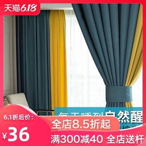 遮光窗簾北歐簡約臥室客廳輕奢飄窗拼色遮陽布2020年新款送羅馬桿