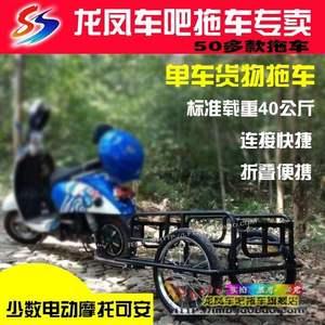 山地自行車後拖挂車騎行拖車自行車拖車山地車雙輪挂車旅行馱包購