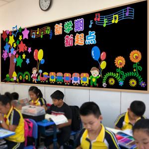 黑板报装饰墙贴小学幼儿园教室布置装饰文化创意泡沫贴纸节日主题