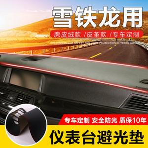 雪鐵龍C4C2世嘉C3-XRC4LDS5C5愛麗舍汽車中控儀表臺避光墊防滑墊