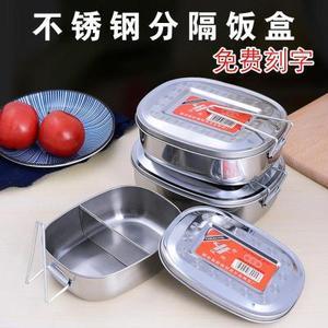 新可蒸饭铁老式学不锈钢长方形食堂蒸盒带盖饭盒煮饭