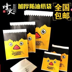 小吃店漢堡雞米花雞翅雞腿防油包裝紙袋打包拼盤薯條盒