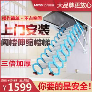 【官方直營】邁尚電動伸縮樓梯復式閣樓家用折疊梯室外消防升降梯
