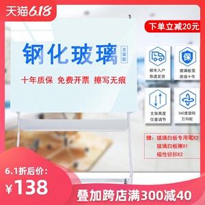 定制鋼化玻璃白板創意留言磁性教學寫字繪圖無毒辦公室會議可移動支架式大白板留言記事板