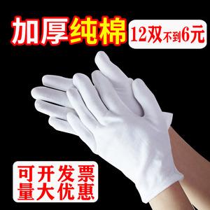 36雙白色純棉手套禮儀工作薄款勞保耐磨防護文玩夏季男女開車手套