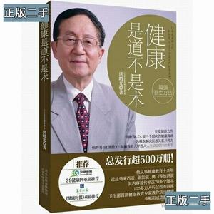 二手舊書健康是道不是術////洪昭光著/河北科技出版社/2014-08