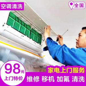 全国上门服务空调清洗除菌家电维修拆机安装加氟中央空调北京天津
