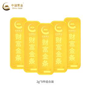 【10g】2g*5中國黃金9999財富金條組合裝金磚投資送禮便捷回購